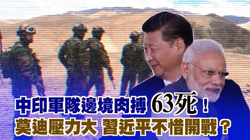 【西岸觀察】中印軍隊邊境肉搏 印方20死 中方43死;中國媒體集體噤聲不敢報