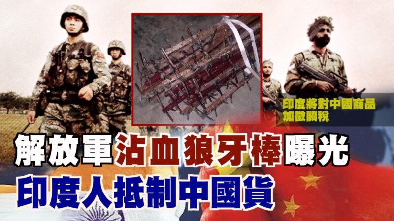 """【西岸观察】解放军""""狼牙棒""""现身 印度爆发抵制中国货浪潮"""