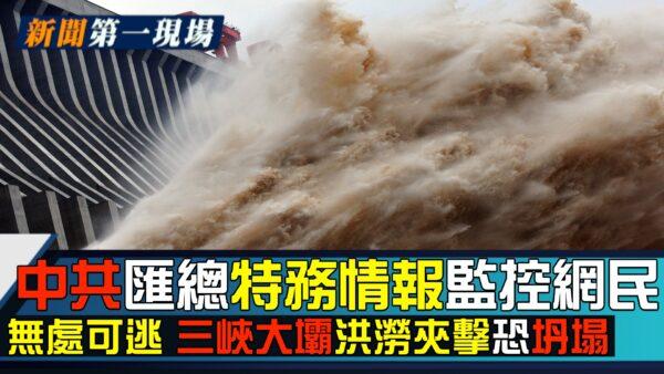 【新闻第一现场】汇总特务情报 中共监控细节曝光