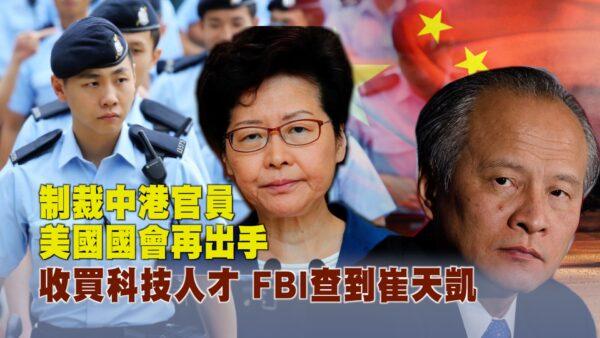 【西岸观察】美国国会再出重拳 制裁破坏香港自治的中港官员和公司实体