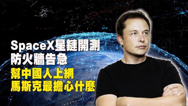 【西岸观察】SpaceX星链开测 中国人能用吗?马斯克最担心什么?