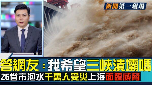 【新闻第一现场】答网友:我希望三峡溃坝吗