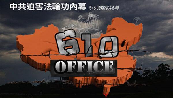 中共「610辦公室」幾任高層的末路