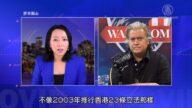 【世事關心】北京強推「港版國安法」 世界對中共獨裁政權說「不」