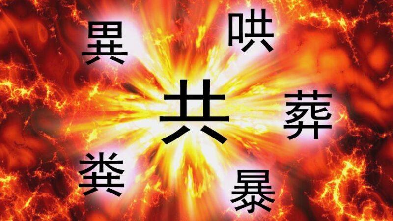"""从神传汉字看""""共""""党的邪恶本质 """"共""""字预示时间不等人"""