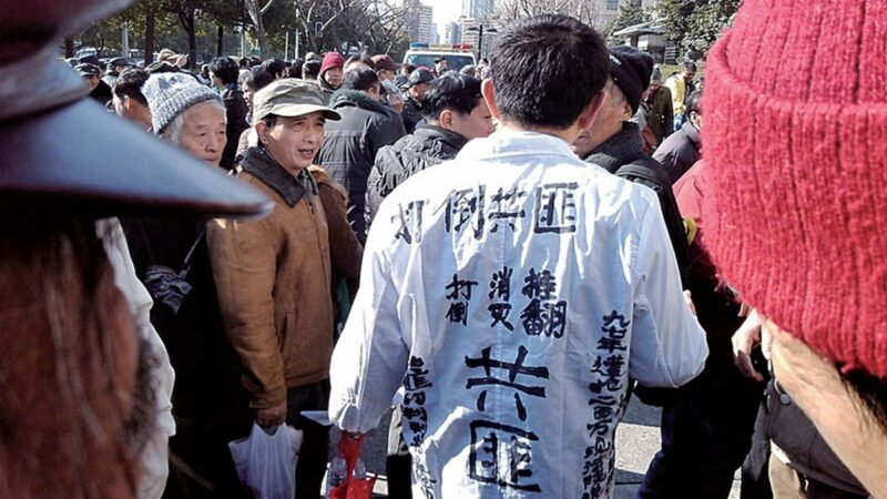 """中国涌现""""郝海东"""" 民众齐喊:打倒共产党!"""