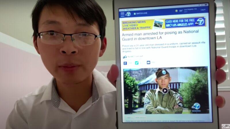大聖:亂上加亂,華裔攜帶鬼槍假扮國民兵在洛杉磯執法被抓