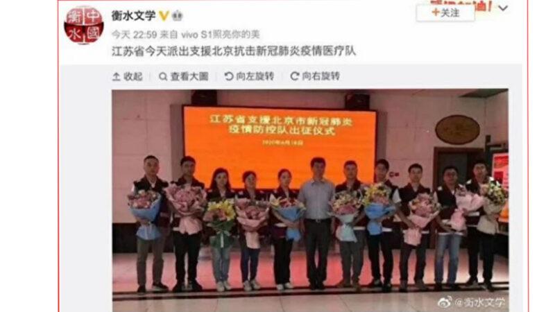 北京疫情升级 传地方派医疗队火速援京