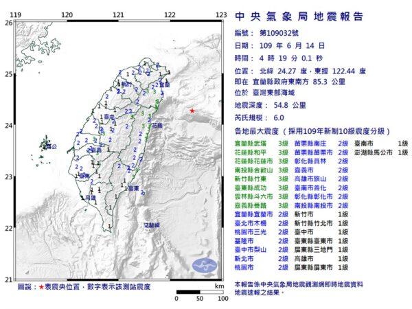 台湾与日本同日强震 幸未传出伤亡