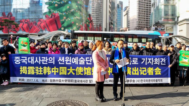 美國務院披露 中共干擾神韻演出 韓國屈服