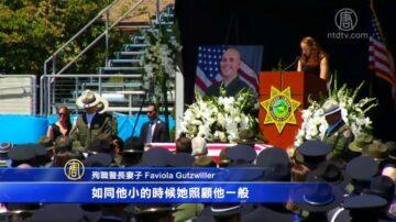 聖塔克魯茲追悼本月初殉職警長