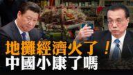【熱點互動】地攤經濟火了! 中國小康了嗎?