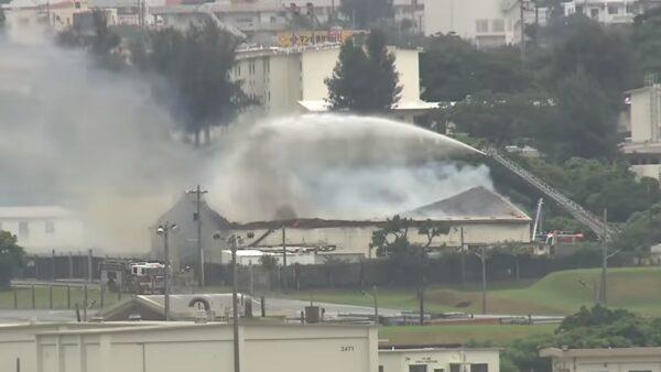 美军驻冲绳基地惊传火警 延烧数小时暂未传出伤亡