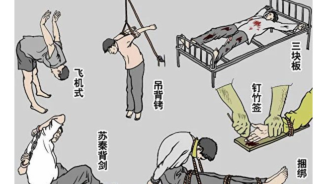 迫害法輪功細則 河北滄州政法委加密文件曝光