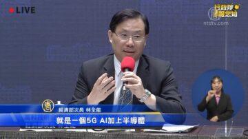 台灣擬投百億預算 推動三大核心科技