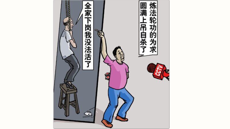 """中共""""1400例""""骗局:唆使杀人犯和自杀者家属栽赃法轮功"""