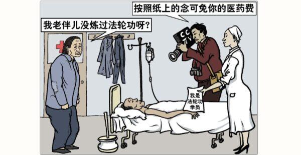 中共「1400例」騙局:收買危重病人栽贓法輪功