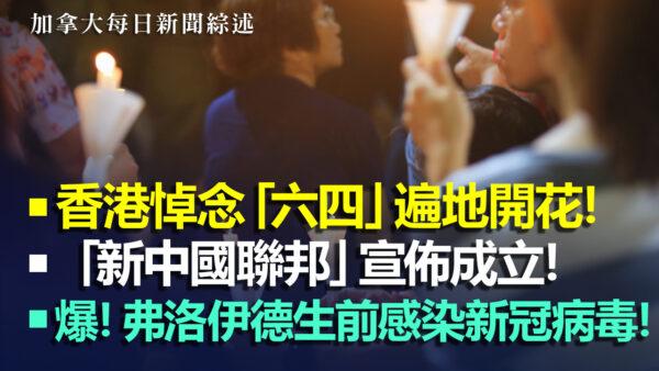 """2020.6.4【每日新闻综述】香港悼念""""六四""""遍地开花"""