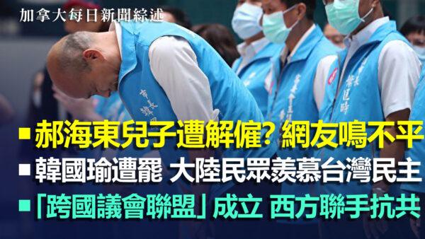 """2020.6.8【每日新闻综述】""""跨国议会联盟""""成立 西方联手抗共"""
