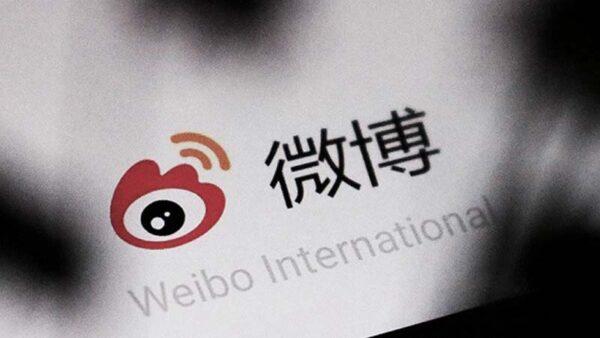 微博祭出最嚴禁言措施 網友評論大幅受限
