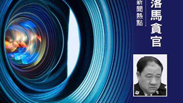 武漢公安副局長夏建中被查 曾被美議員點名制裁