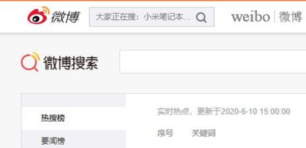 陆媒揭微博热搜榜可用钱买 墙内明星又爱又恨