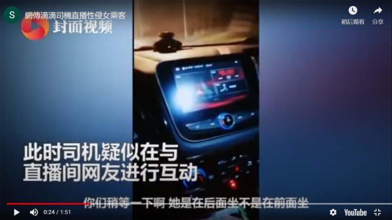 網傳滴滴司機直播性侵女乘客 警方說法前後矛盾