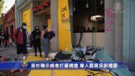 洛杉磯示威者打砸燒搶 華人區居民訴擔憂