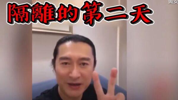 台湾艺人黄安返京遇疫情 谄媚中共遭嘲讽