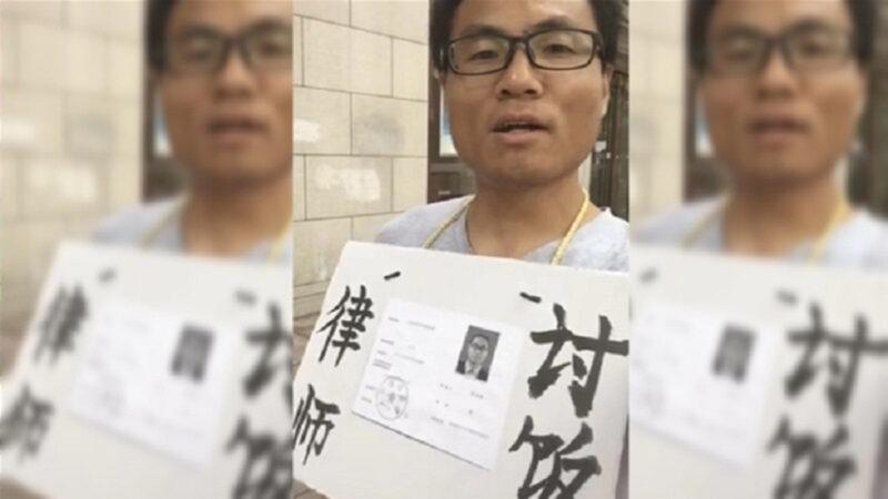 中国人权律师遭当局打压 沿街乞讨求生