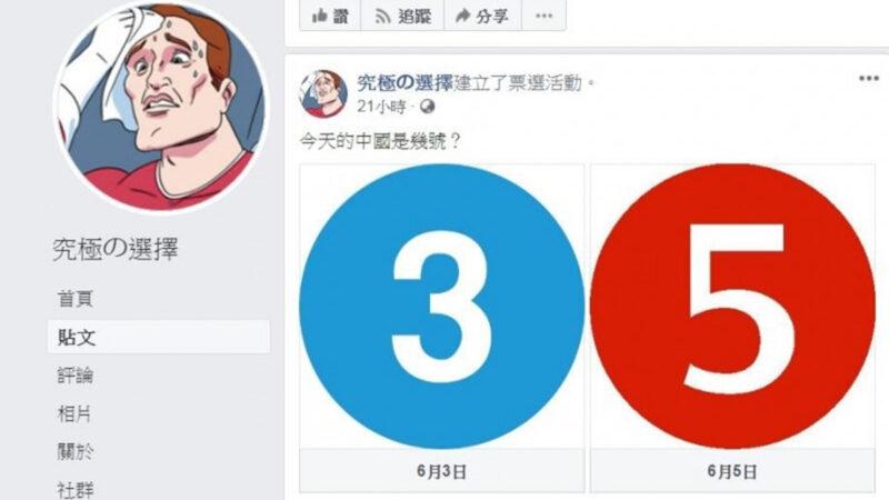 今天的中國是幾號?網友不說六四:介於3跟5之間