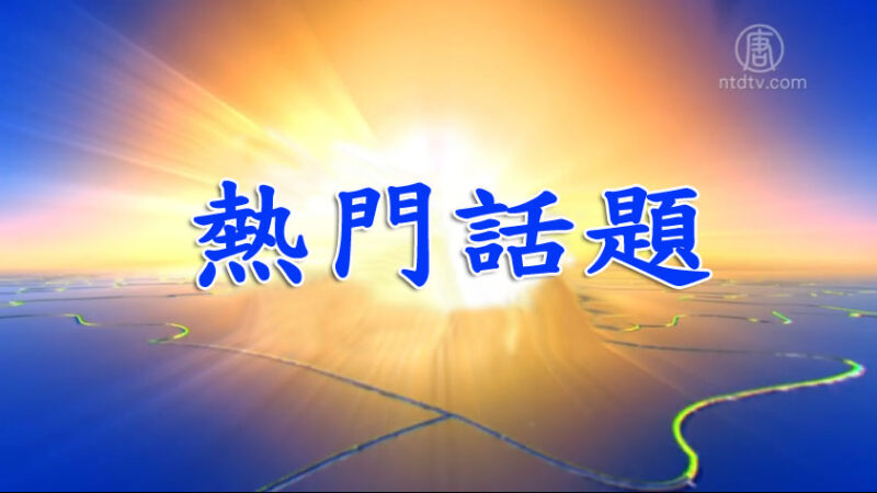 【热门话题】军队难保习近平?/三峡大坝防洪无效