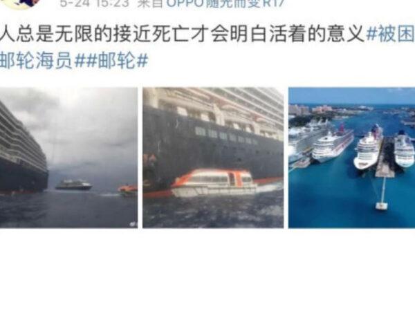 中國船員被中共攔阻海上 外媒證實接連跳海自殺
