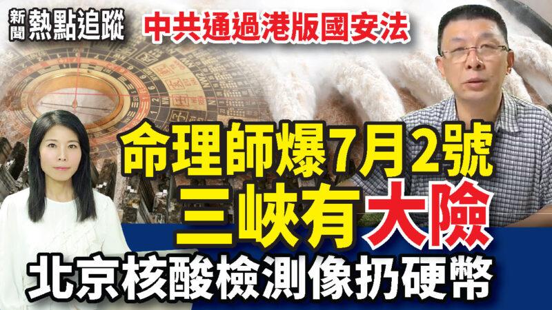 【熱點追蹤】黨媒承認洩洪 命理師預測三峽7月初或有險