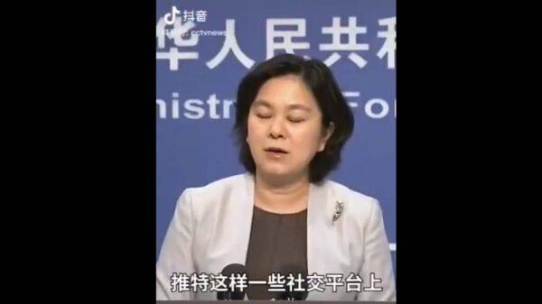 华春莹承认中共在推特放五毛 49秒发言眨眼55次