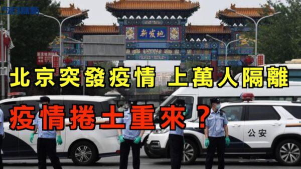 【今日焦點】北京突發疫情 上萬人隔離 疫情捲土重來?