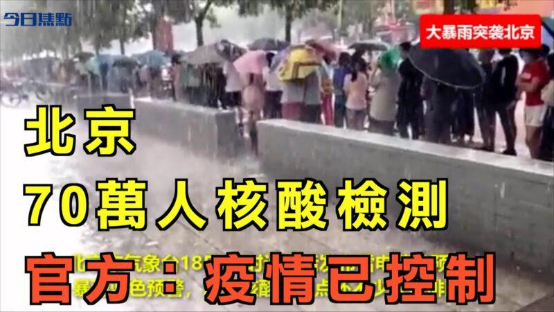 【今日焦點】北京暴雨 70萬人核酸檢測 官方:疫情已控制