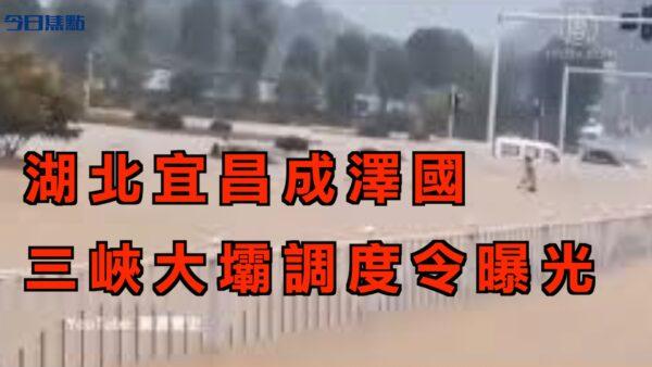 【今日焦點】湖北宜昌成澤國 三峽大壩調度令曝光