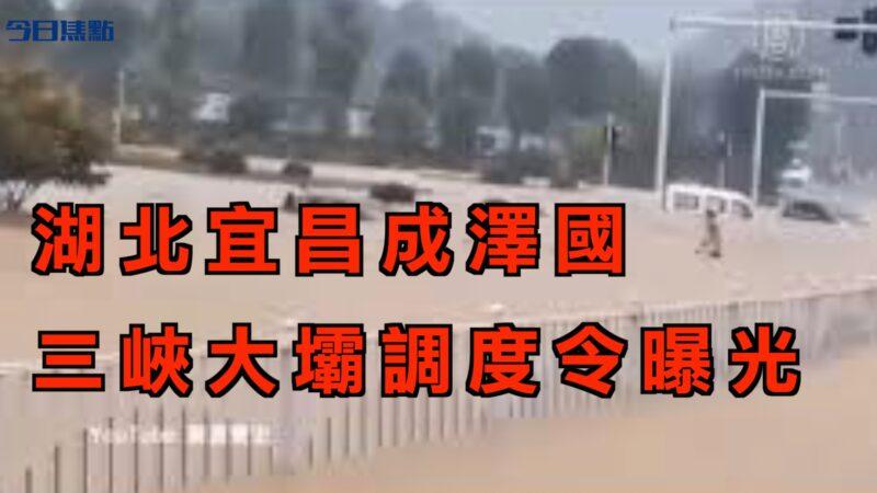 【今日焦点】湖北宜昌成泽国 三峡大坝调度令曝光