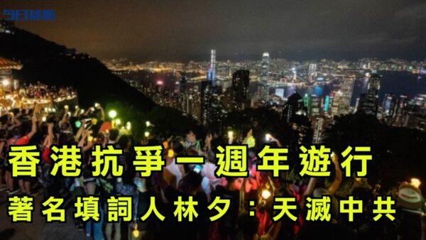 【今日焦點】香港抗爭一週年遊行 著名填詞人林夕:天滅中共