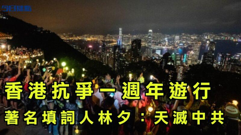 【今日焦点】香港抗争一周年游行 著名填词人林夕:天灭中共