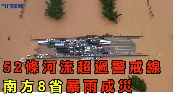 【今日焦點】52條河流超過警戒線 南方8省暴雨成災