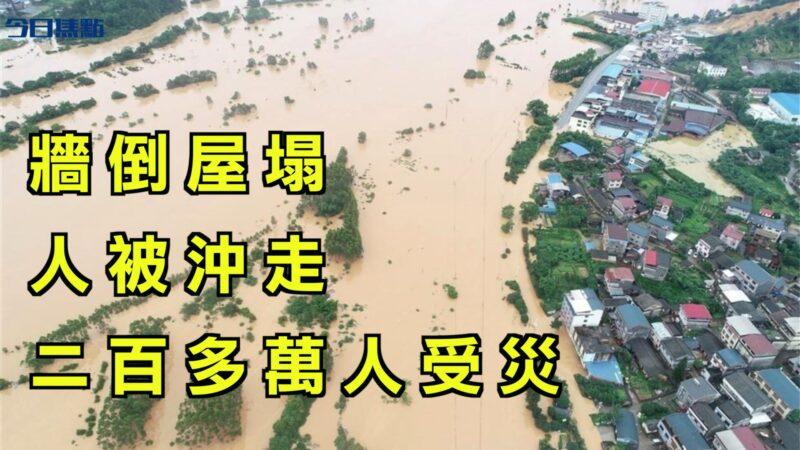 【今日焦点】墙倒屋塌 人被冲走 148条河流超警戒水位