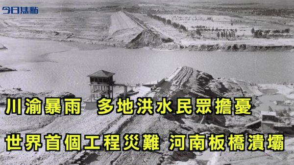 【今日焦点】川渝暴雨 多地洪水引民众担忧 世界首个工程灾难 河南板桥溃坝