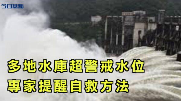 【今日焦點】大陸多地水庫超警戒水位 專家提醒自救方法