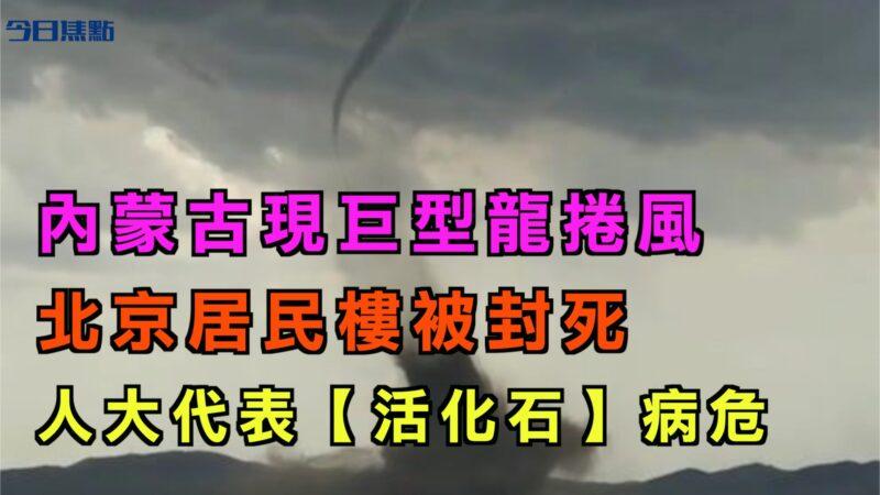 【今日焦點】內蒙古現巨型龍捲風 防疫情北京居民樓被封死