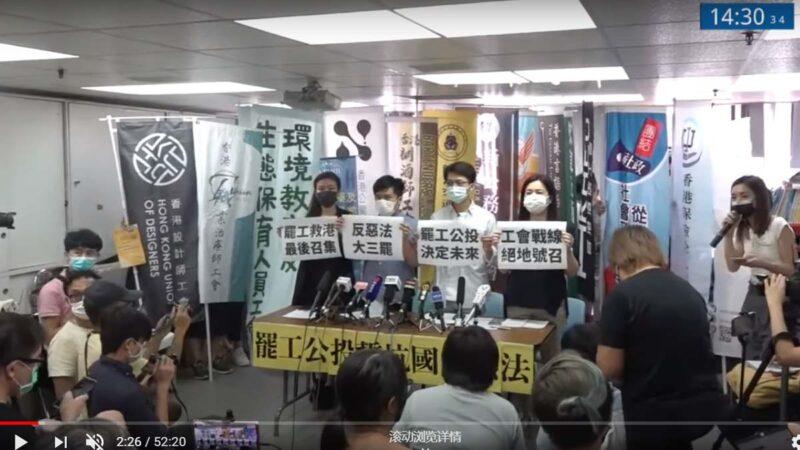 香港人籌備大三罷 17區議會聯合動議要求撤惡法