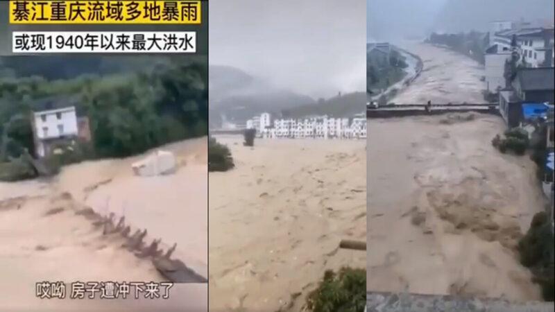 三峽大壩上游急撤4萬人 綦江水位急漲淹兩層樓(多視頻)
