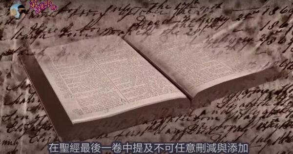 驚世預言:《聖經密碼》藏天機 牛頓據此推算出大瘟疫、世界末日!(上集)