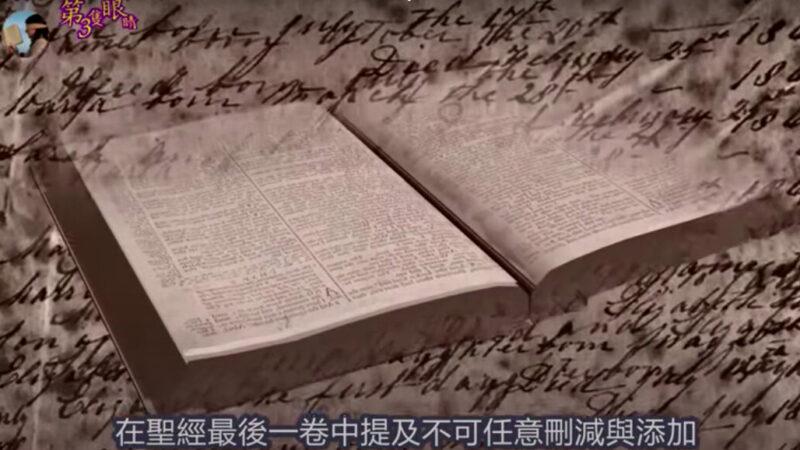 惊世预言:《圣经密码》藏天机 牛顿据此推算出大瘟疫、世界末日!(上集)
